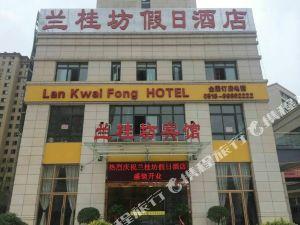 沛縣蘭桂坊假日酒店