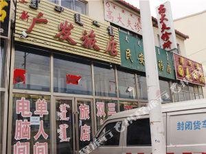 東烏珠穆沁旗新廣發旅店