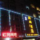 威寧麒麟酒店