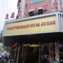 慶元皇庭商務大酒店