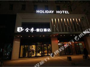 盤錦萬佳全季假日酒店