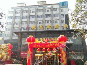 新野麗晶國際酒店