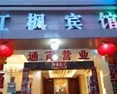 重慶紅楓賓館