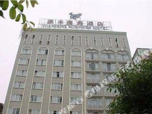 銅仁源豐商務酒店