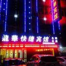 休寧龍華快捷賓館