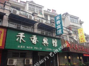 五河禾香賓館