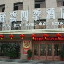 扶風祥云四季酒店