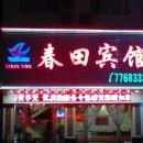 陽春春田賓館