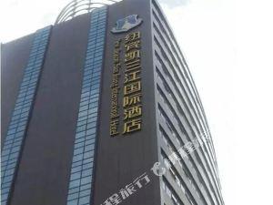 陽新三江國際酒店(原紐賓凱三江國際酒店)
