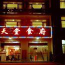金寨天堂食府賓館