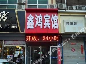 辛集鑫鴻賓館