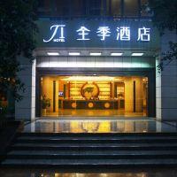 全季酒店(廣州東山口店)酒店預訂