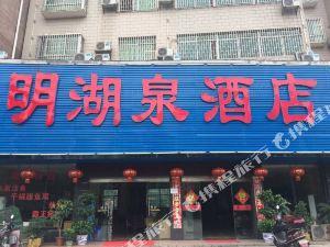 資興明湖泉酒店
