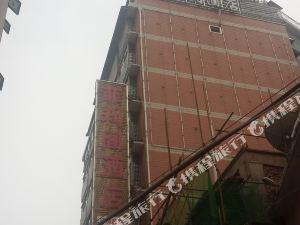 新化菲利閣酒店