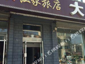 集安江家旅店
