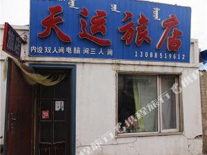 陳巴爾虎旗天運旅店