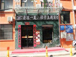 陽城桔子主題賓館