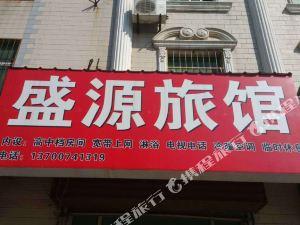盧氏盛源旅館