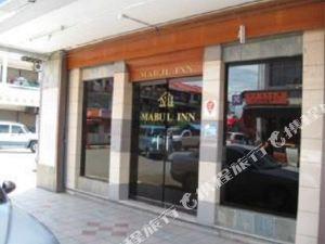 仙本那麻布賓館(Mabul Inn Semporna)