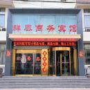 新泰祥泰商務酒店