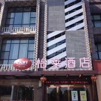 怡萊酒店(杭州濱康路店)酒店預訂