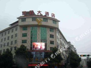 新寧鴻鑫大酒店