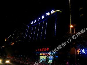 上饒濱江之星酒店