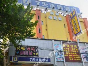 7天連鎖酒店(上海大木橋店)