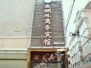 茶陵夜明珠商務賓館