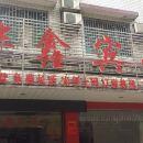 邵東華鑫賓館