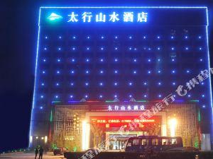 林州太行山水大酒店
