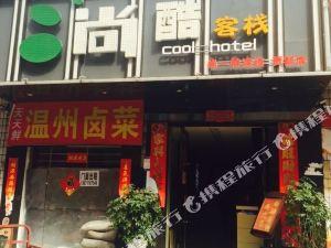 尚酷客棧(棗陽大西街店)