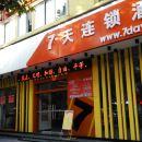 7天連鎖酒店(萍鄉火車站店)