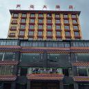 黑水蘆花大酒店