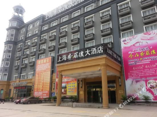 上海香藤緣大酒店