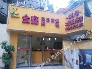 鉛山金鑫商務賓館