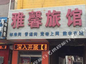 安國雅馨旅館