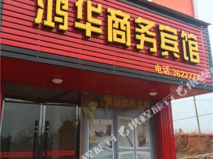 廣昌鴻華商務賓館