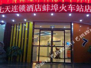 7天連鎖酒店(蚌埠火車站店)