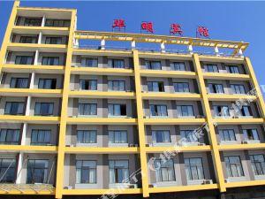 天長華明賓館