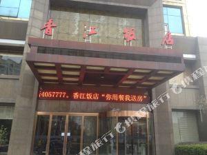 江山香江飯店