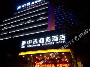 岳陽新中訊商務酒店