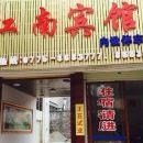 博白江南賓館