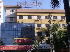 吳川南園賓館