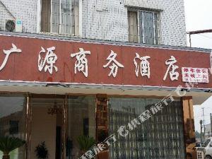 夾江廣源商務酒店
