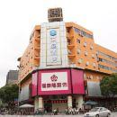 漢庭酒店(武義店)