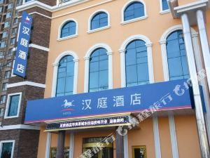 漢庭酒店(壽光聖城東街店)