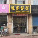 嫩江逸家旅館