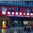 康定銀泰旅游主題酒店