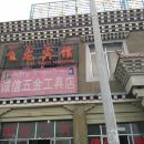 乃東飛龍賓館